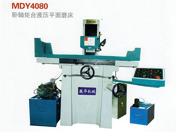 液压平面磨床MDY4080