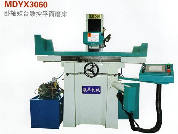 卧轴矩台数控平面磨床MDYX3060